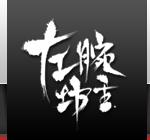 左腕坊主|ハンドボール櫛田亮介オフィシャルWEBサイト